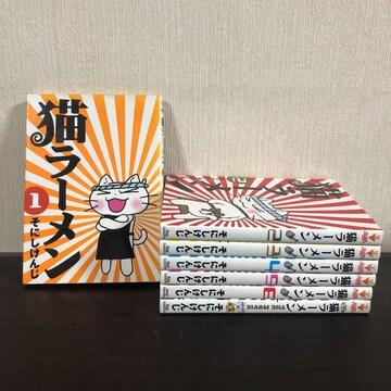 番外編付き 猫ラーメン 全巻 1-6巻 完結セット