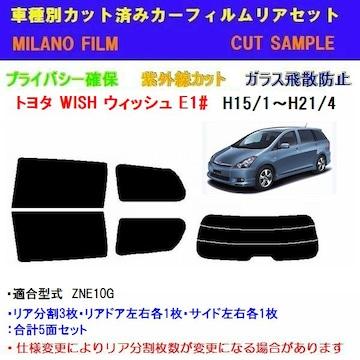 トヨタ WISH ウィッシュ E1 カット済みカーフィルム