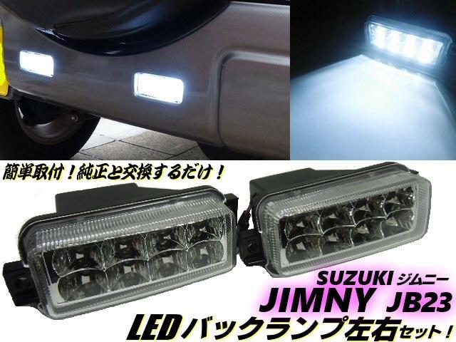 スズキ/JB23Wジムニー用LEDバックランプ/白/左右/クリアレンズ < 自動車/バイク