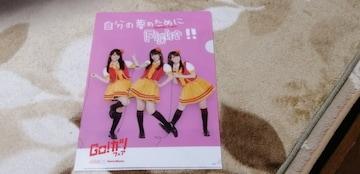元AKB48大島優子☆AKB48×ほっともっと GO!カツフェア クリアファイル!
