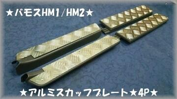 ★バモスHM1/HM2★縞板アルミステップスカッフプレート★4P★