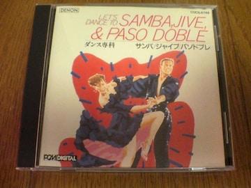 CD ダンス専科〜サンバ、ジャイヴ