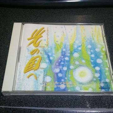 CD「玉木宏純/純正律ミネラルミュージック/光の国へ」