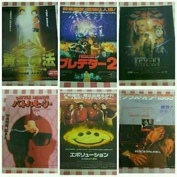 SF・ホラー・アクション・ファンタジー映画チラシ30枚セット