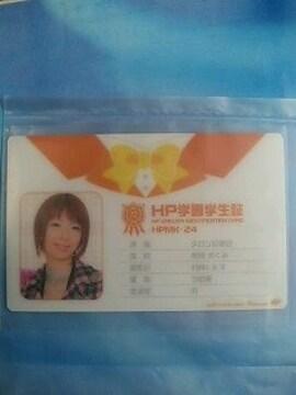 コレクション学生証メロン記念日2007.4.5/村田めぐみ