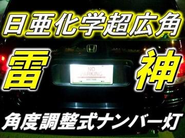 #†日亜超広角雷神 角度調整付LEDナンバー灯 ワゴンR ライフ ステラ N-BOX