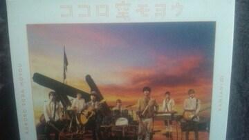 激安!超レア!☆関ジャニ∞/ココロ空モヨウ☆初回限定盤/CD+DVD超美品!