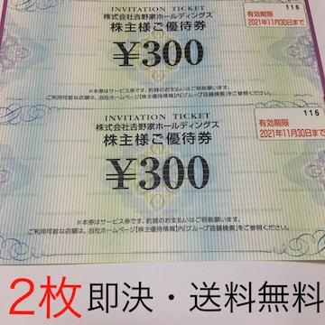 【送料無料・即決】吉野家株主優待券2枚(600円分)2021年11月末迄