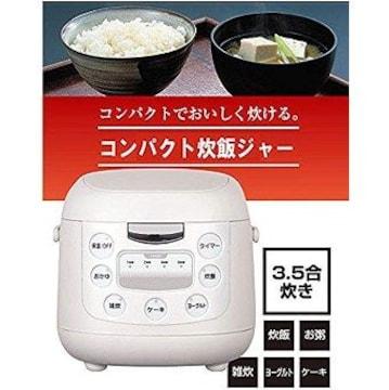 ★即日発送★ 3.5合 炊飯器 ヨーグルト/ケーキに対応
