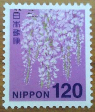 120円普通切手新品未使用★ポイント切手金券支払い可
