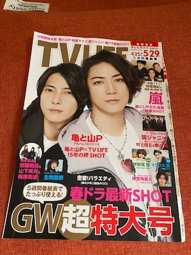 TVライフ 2020.5.29 亀と山P 表紙 切り抜き