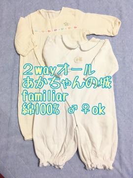 familiar☆赤ちゃんの城☆2way☆出産準備