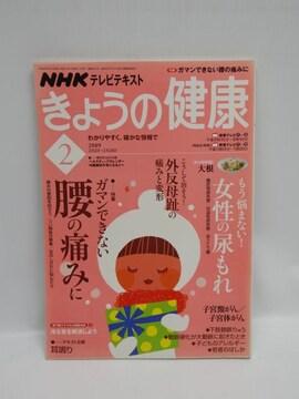 1807 NHK きょうの健康 2009年 02月号