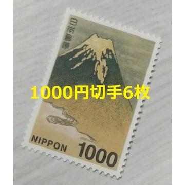 送料無料 1000円切手×6枚 6000円分 ポイント消費