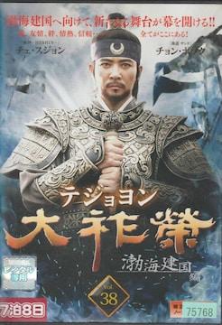 [DVD] 大祚榮 テジョヨン Vol.38