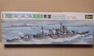 1/700 ハセガワ 日本海軍 重巡洋艦 青葉(旧版・連合艦隊イラスト付)