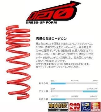 GE6 フィット タナベ サス DF210