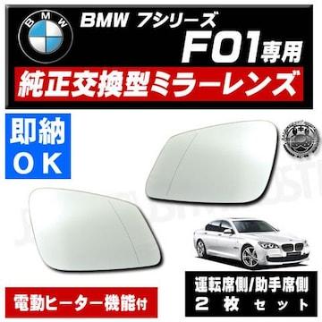 ドアミラー レンズ BMW 7シリーズ F10 右 左 修理 交換に エムトラ