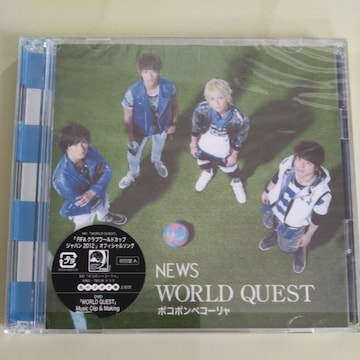 NEWS◇WORLD QUEST 初回盤A CD+DVD◇中古美品