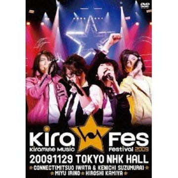 ■DVD『Kiramune Music Festival 2009』イケメン声優 神谷浩史