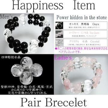 人気四神獣水晶オニキス&ピンク水晶ペアブレス幸せペア