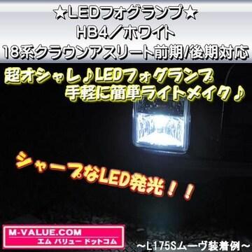 超LED】LEDフォグランプHB4/ホワイト白■18クラウンアスリート前期/後期対応