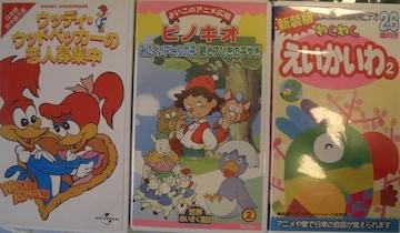 VHSソフトピノキオ/ウッドペッカー他/3巻セット中古完動品!!