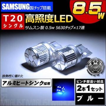 LED T20 シングル球 サムスン製 8.5w ブルー ピンチ部違いにも対応 エムトラ