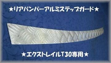 ★エクストレイル T30●リアバンパー縞板アルミステップガード