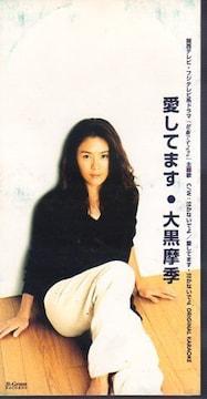 ◆8cmCDS◆大黒摩季/愛してます/妊娠ですよ2主題歌