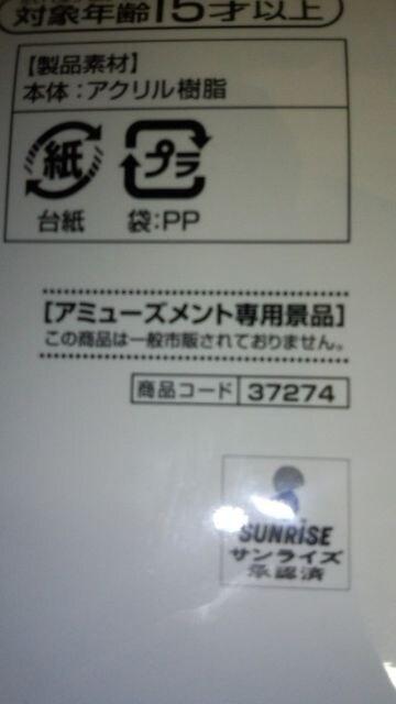 コードギアス反逆のルルーシュR2ビッグプレートキーホルダー < アニメ/コミック/キャラクターの