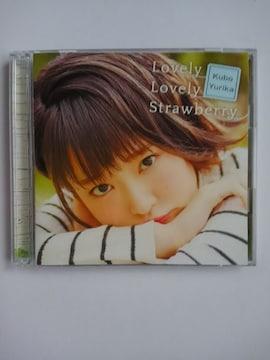 久保ユリカ Lovely Lovely Strawberry CD+DVD