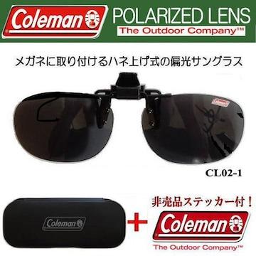 【送料無料】コールマン クリップオン 偏光サングラス/CL02-1