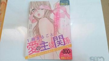 フォアミセス5/15増刊恋愛チェリーピンク5月号別冊ふろく 「…」
