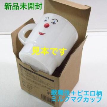 嵐 大野智 個展 FREESTYLE II歌舞伎+ピエロ柄 ミルクマグカップ