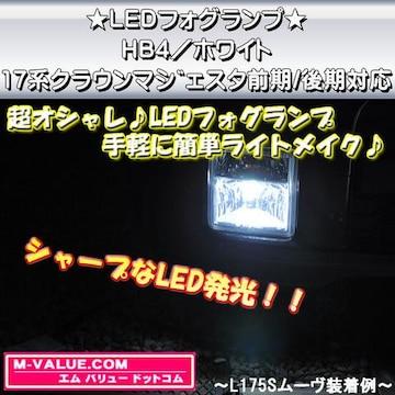 超LED】LEDフォグランプHB4/ホワイト白■17系マジェスタ前期/後期対応