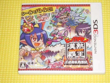 3DS★ビックリマン漢熟覇王 三位動乱戦創紀