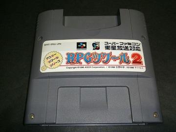 SFC RPGツクール2 / スーパーファミコン