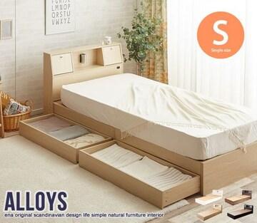 Alloys(アロイス)引出し付ベッド 7077