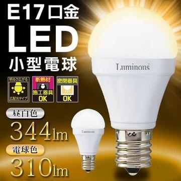 ★8個★Luminous 広配光タイプ LED電球 E17 3.0W  昼光色