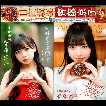 齊藤京子(日向坂46)バレンタインポストカード