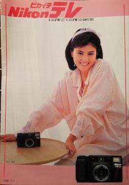 沢口靖子【Nikonピカイチ テレ】1986年カタログ