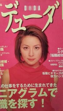奥菜恵【デューダ】2000年4月19日号