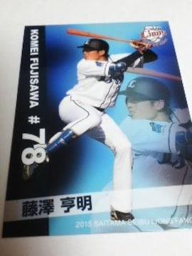 埼玉西武ライオンズ 2015 ファンクラブ限定トレーディングカード 78 藤澤亨明選手