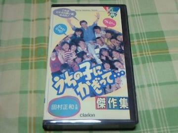 ビデオ うちの子にかぎって・・・ 傑作集 DVD未発売 田村正和