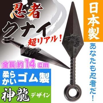 クナイ 小14cm ゴム製 日本製 くない ms124
