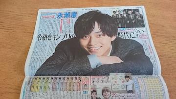 【King&Prince 永瀬廉】2019.5.4 日刊スポーツ