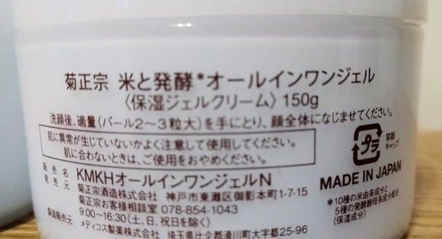 ★菊正宗 米と発酵オールインワンジェル★