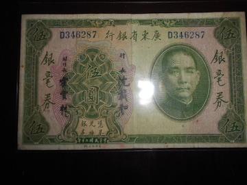 廣東省銀行 中華民国 銀毫券 伍圓