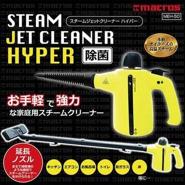 スチームジェットクリーナー ハイパー 洗車/お風呂 MEH-50